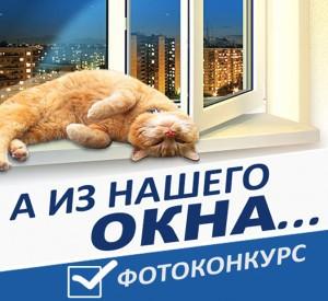 ФОТОКОНКУРС-