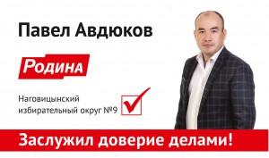 Авдюков_1