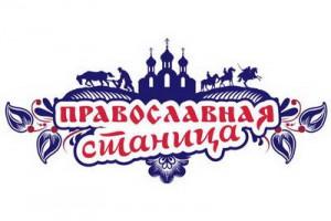 правосл. станица