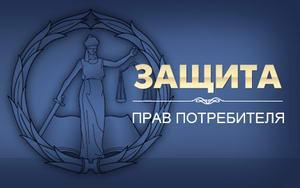 защита прав