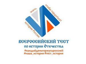 всероссийский тест