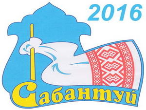 Сабантуй Можга 2016