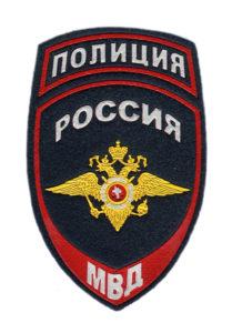 Нарукавный_знак_принадлежности_к_МВД_России